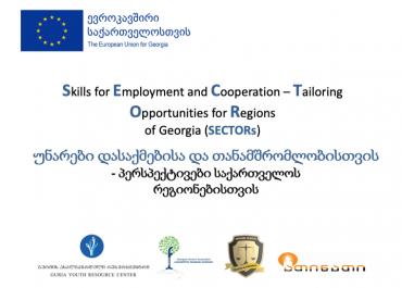 """(ქარ) ევროკავშირის მიერ დაფინანსებული პროექტი """"(SECTORs) უნარები დასაქმებისა და თანამშრომლობისთვის – პერსპექტივები საქართველოს რეგიონებისთვის"""