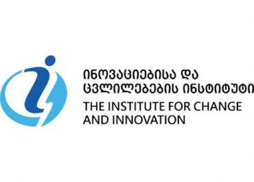 ინოვაციებისა და ცვლილებების ინსტიტუტის პროექტები
